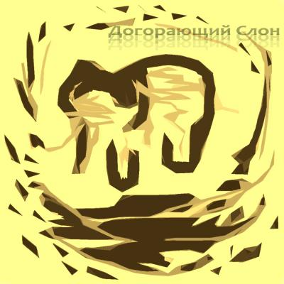 Слон 2.jpg (191 kb)