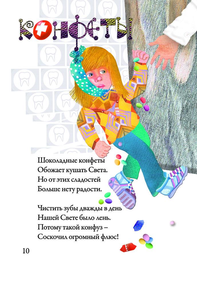 Стих поздравление про конфеты 35