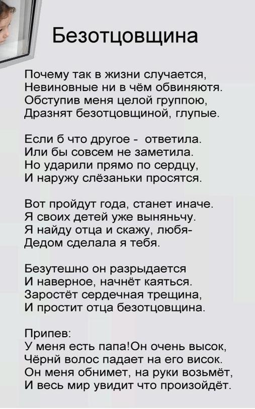 http://fl.litclub.net/u/i/illariya/a/76/8_bezotcovsina.JPG