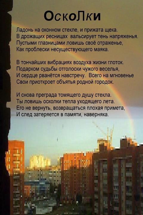 http://fl.litclub.net/u/i/illariya/a/81/7_oskolki.JPG