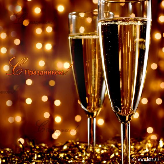 Открытки с днем рождения бокалом шампанского