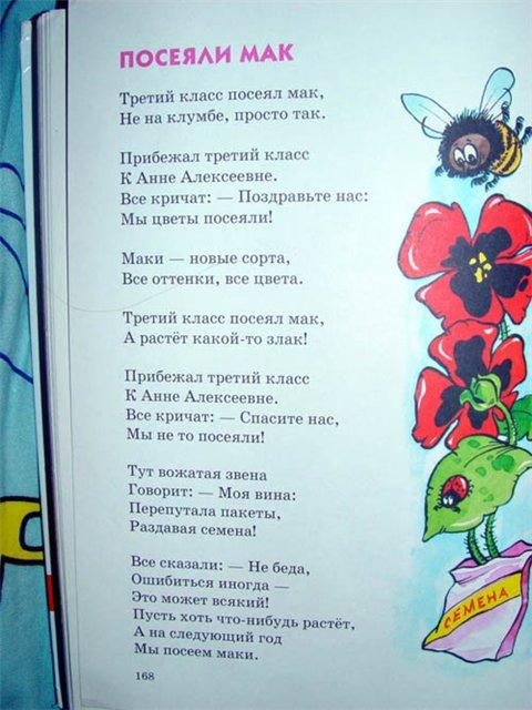 Рамочки для детских фото со стихами